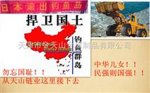 抵制日货|支持国货|从天山轮胎保护链开始接力 中国民强则国强