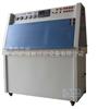 ZN-P云南紫外老化箱/吉林紫外線老化試驗箱
